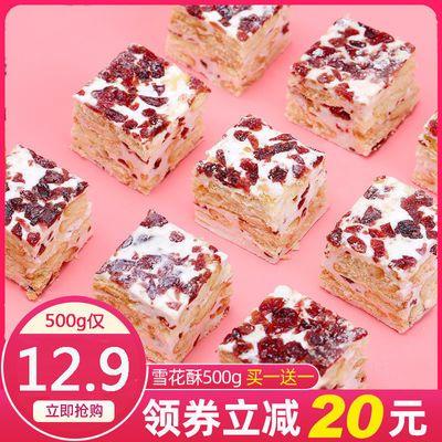 網紅雪花酥餅干1000g整箱沙琪瑪零食小吃牛軋糖蔓越莓糕點125g