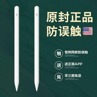 Apple pencil防误触ipad电容笔手写笔触屏笔苹果触控平板手机通用