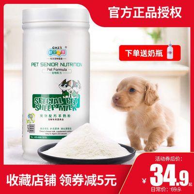 新宠之康宠物专用羊奶粉400g小狗狗幼犬新生泰迪营养品幼猫咪通用