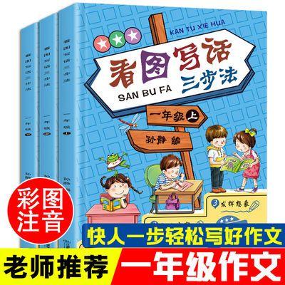 看图写话一年级二年级看图说话写话训练黄冈作文小学生同步作文书