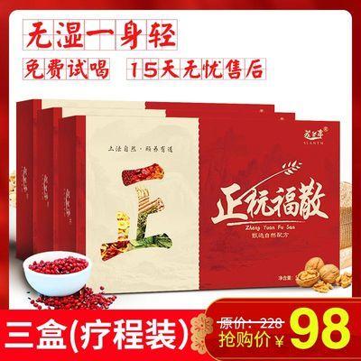 75346/三盒装  正元福散天然正品代餐粉红豆薏米粉500g*盒