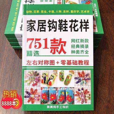 新款(美美)家居钩鞋花样751款图案书图样书勾毛线拖鞋样教程书
