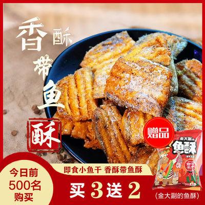 【买3送2】抖音同款海麟娃带鱼酥即食烤鱼干香辣香酥带鱼海鲜零食
