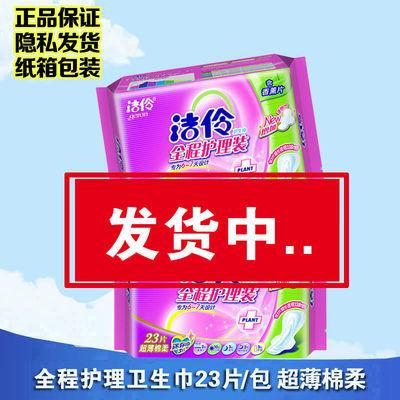 洁伶卫生巾 全程护理卫生巾23片 棉面超薄网面 含香薰片/无香型
