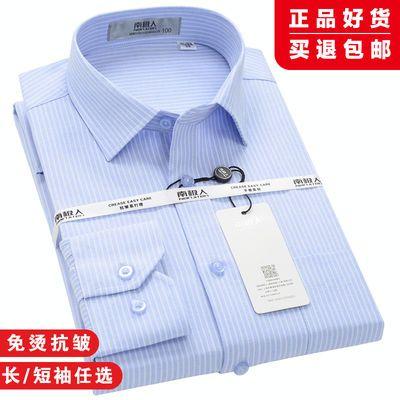 正品衬衫男长袖商务正装中年短袖条纹免烫休闲爸爸装宽松大码衬衣