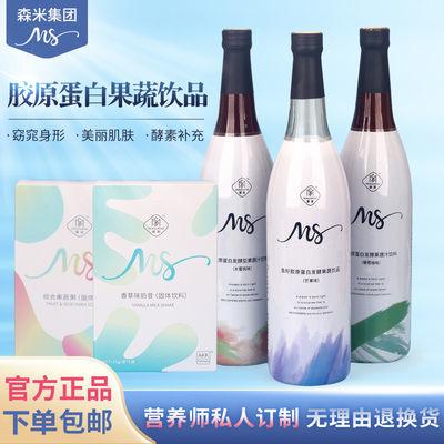 台湾SEMI森米梦笙酵素和浠千漾大餐救星植物液态燕窝奶昔果蔬粥