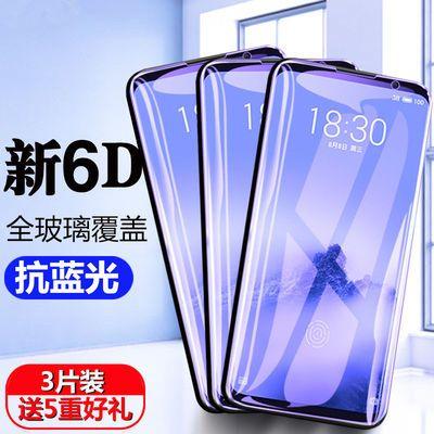 魅族X8钢化膜 meizuX8手机屏幕玻璃保护贴膜全屏覆盖抗蓝光防摔mo