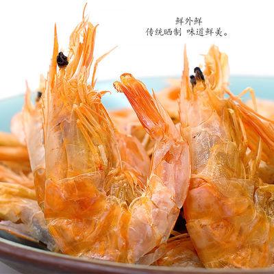 舟山烤虾干即食干虾碳烤大虾干特大对虾宁波特产干货水产海鲜零食