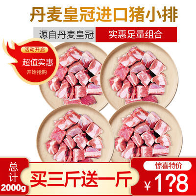 【京东冷链包邮】全优乐丹麦进口猪小排2kg猪肋条4斤煲汤生鲜食材
