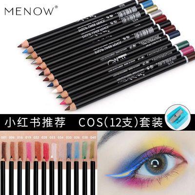 12支美诺彩色眼线笔套装多色李嘉琪推荐白色粉紫色蓝色绿色酒红色