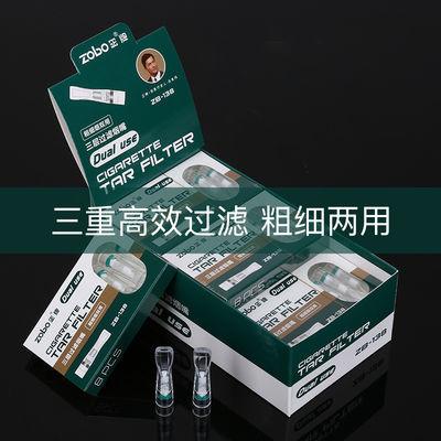 zobo正牌烟嘴zb-138一次性过滤器粗细两用香烟抛弃型三重细烟烟嘴