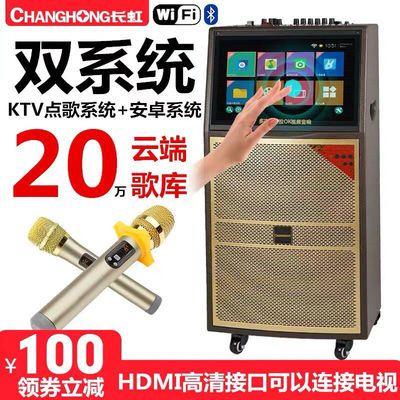 长虹户外k歌广场舞音响带视频屏幕无线话筒播放器拉杆音箱大功率