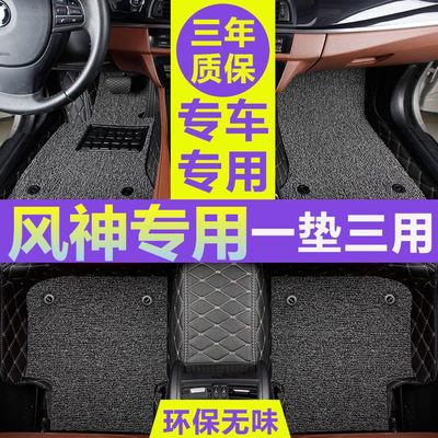 08/09/10年11款东风风神H30S30景逸1.5lv1.5xl全包围汽车专用脚垫