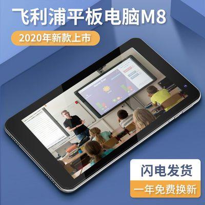 2020新品飞利浦Philips平板电脑M8办公学习娱乐8寸轻薄便携wifi