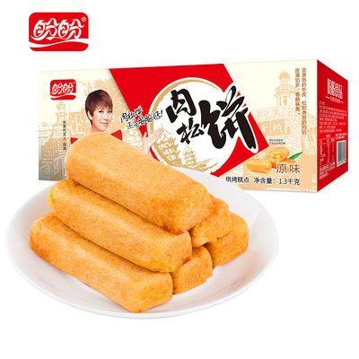 盼盼【肉松條2.6斤/箱】肉松餅整箱辦公室零食特產糕點美味點心