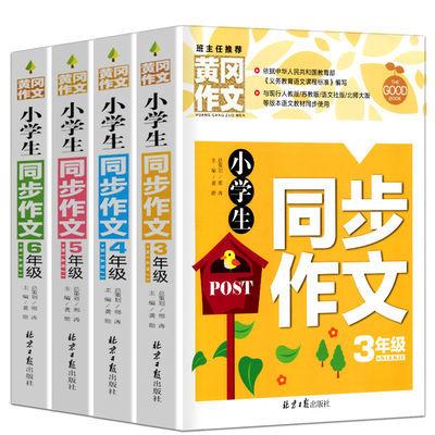 黄冈满分作文小学生作文书大全班主任推荐三四五六年级同步作文书