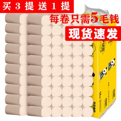 月半弯14卷本色竹浆无芯卷纸批发家用卫生纸厕纸家庭装纸巾大卷
