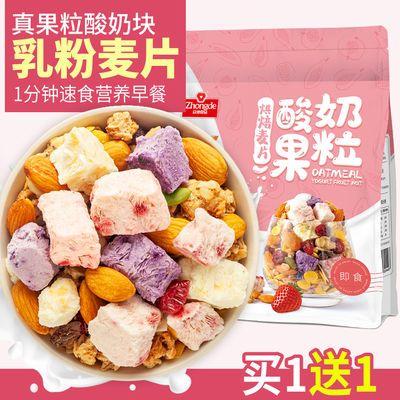 【活菌酸奶块】酸奶果粒烘焙麦片干吃坚果水果燕麦片即食早餐冲饮