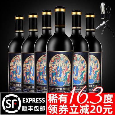 【顺丰包邮】法国稀有16度红酒 干红葡萄酒整箱6支 12支包邮送礼