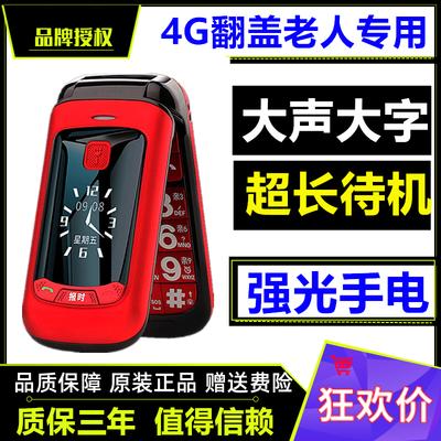移动联通电信4G老人手机超长待机老年人4g诺基亚全网通4g翻盖手机