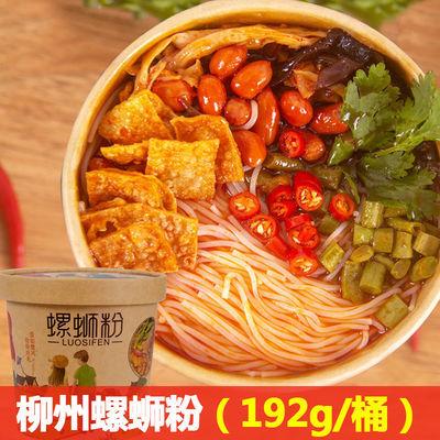 正宗广西柳州螺蛳粉方便酸辣粉桶装网红特产冲泡型速食米线酸辣粉