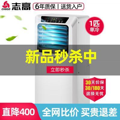 Chigo/志高可移动空调大1匹1.5匹2匹单冷暖厨房一体机小空调柜机