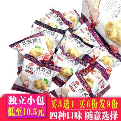 买三送一散称贵州特产骏马波波糖独立彩印包装镇宁茶点零食