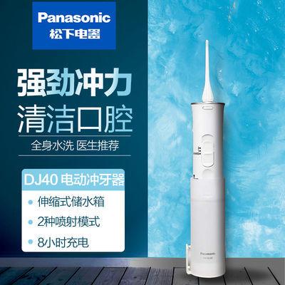 松下电动冲牙器EW-DJ40冲牙线便携式口腔清洗牙齿牙缝清洁洗牙线