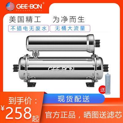 美国净邦(GEE・BON)家用净水器 不锈钢直饮超滤机