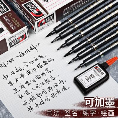 网红金万年秀丽笔软头书法笔钢笔式毛笔防软笔练字签字签名软尖小