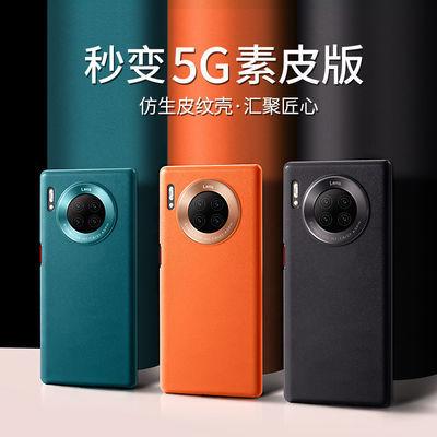 华为Mate30Pro手机壳新款原装真皮防摔网红Mate20Pro5G素皮保护壳
