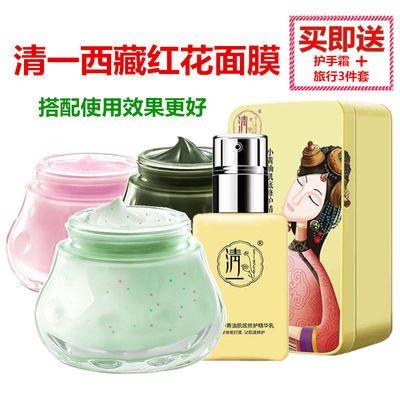 清一西藏红花绿豆泥面膜 毛孔清洁霜 雪莲三重补水睡眠面膜