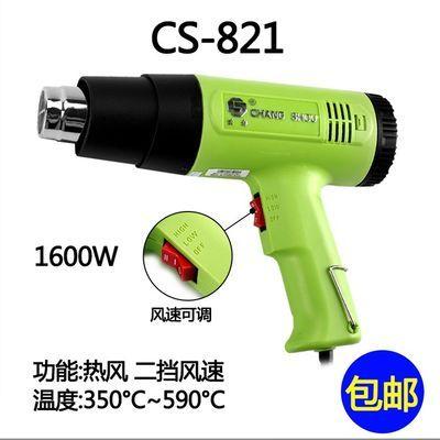 长寿热风枪 1600W CS-821两档调温 进口电机!汽车贴膜 热缩膜软化