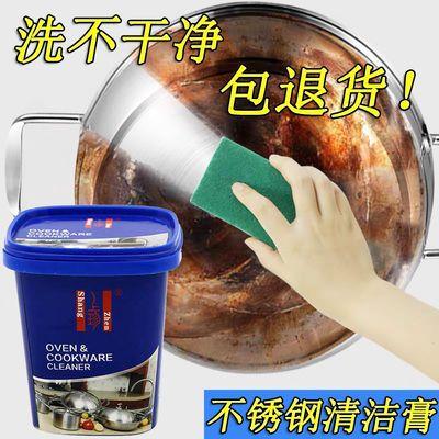 不锈钢清洁膏洗锅底神器厨房强力去除黑垢烧焦烧黄绣痕抛光多功能