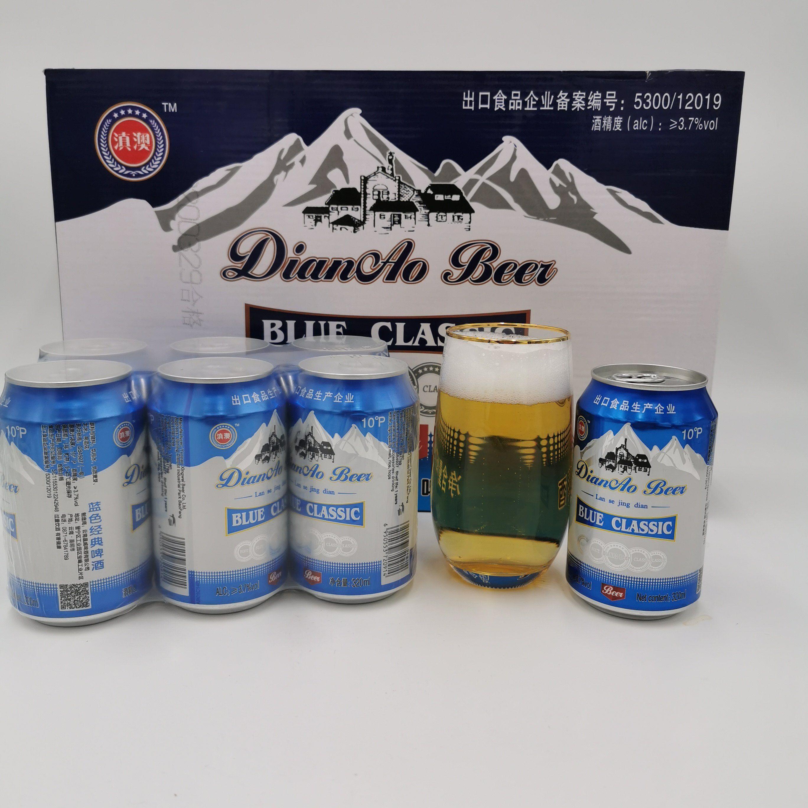 澳洲风味云南滇澳啤酒包邮6听320ml