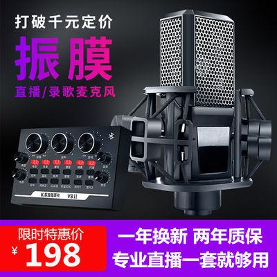 V8直播声卡大振膜麦克风补光灯支架手机唱K歌抖音主播设备全套装