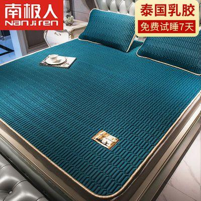 南极人泰国乳胶凉席三件套天丝空调软席子1.5冰丝1.8m床水洗夏季