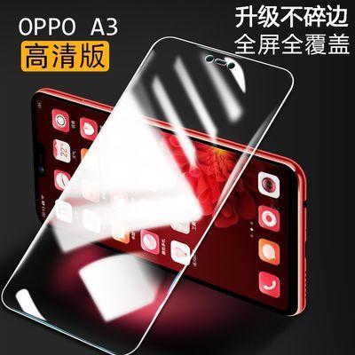 oppoa3钢化膜a3原装手机膜屏幕防爆摔膜padmoo全屏抗蓝光保护贴膜