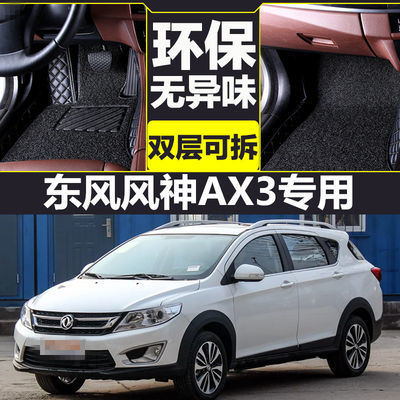 2016款东风风神AX3全包围汽车脚垫风神AX3专用双层丝圈汽车脚垫
