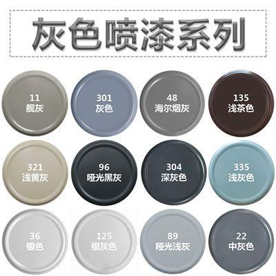 网红深灰浅灰银灰色手喷漆黑色磨砂漆家具防锈自喷漆白色墙面涂鸦