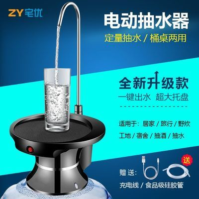 宅优桶装水电动抽水器全自动家用取水器大流量桌面式智能上水器