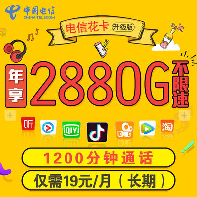 电信流量卡无限流量大王卡4G5G手机纯流量上网卡电话卡全国通用