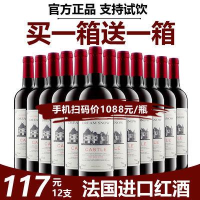 过节送礼法国进口红酒整箱城堡过年送礼婚庆礼袋赤霞珠干红葡萄酒
