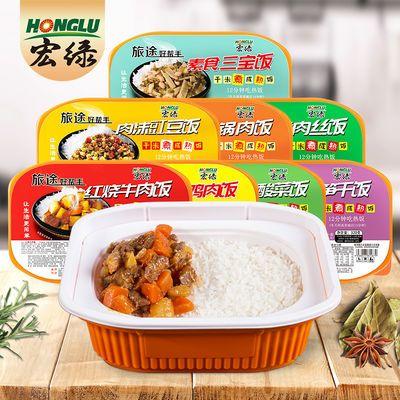 宏绿旅途好帮手320克自热米饭户外方便速食488克自热盒饭懒人食品
