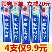 (超值4支)正品中药牙膏薄荷香型清热去火消炎止痛美白去口臭