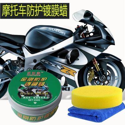 摩托车防护保养镀膜蜡去污上光蜡美容电动车划痕保养剂