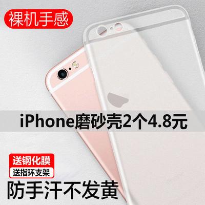 网红苹果6/7/8手机壳6s超薄磨砂11pro透明5sX防摔8plus保护套XsMa