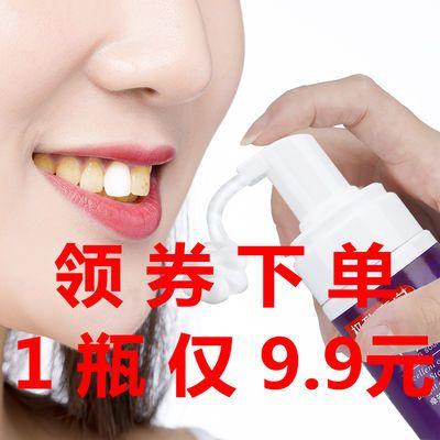 【一瓶抵五瓶洗牙粉】 不白退全款 美白牙齿清新口气脱色剂牙泡白