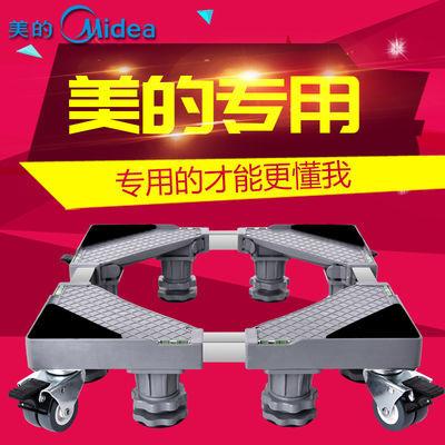 40634/美的洗衣机底座托架滚筒通用全自动脚架子移动万向轮垫高波轮支架