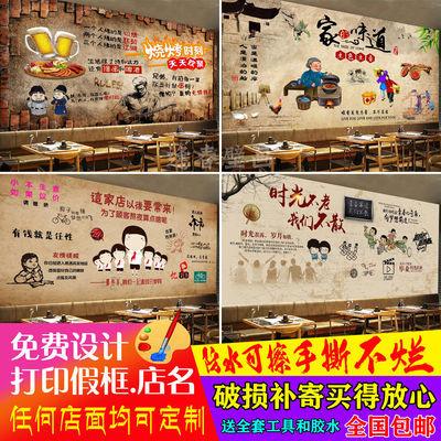 酒吧饭店烧烤店壁纸面馆小吃店定制墙纸麻辣烫铁锅炖餐厅壁画背景